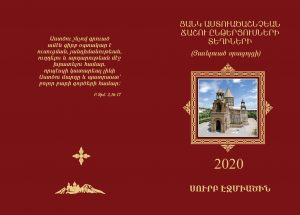 Yntercumner 2020 300x215 - Ամենայն Հայոց Կաթողիկոսն ընդունեց  Գվատեմալայի Կոնգրեսի պատվիրակությանը (նկարներ)